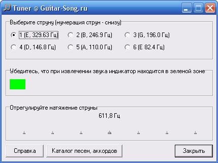 скачать программу для настройки гитары через микрофон - фото 2